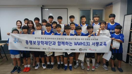 홍명보장학재단, WWH131 서평교육 프로그램 진행_이미지