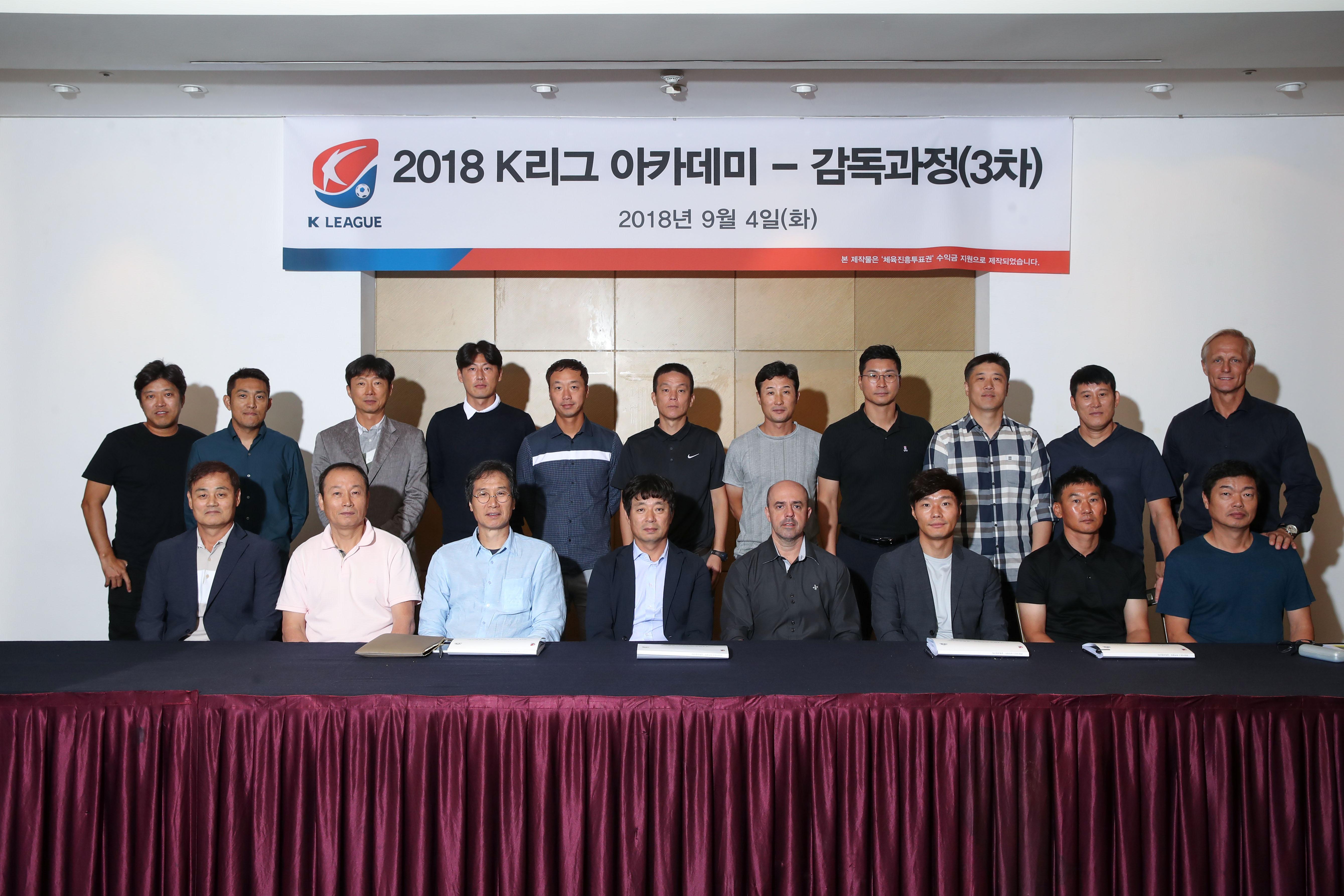 K리그 아카데미 감독과정 개최, 지휘봉 대신 펜을 든 'K리그 감독들'_이미지