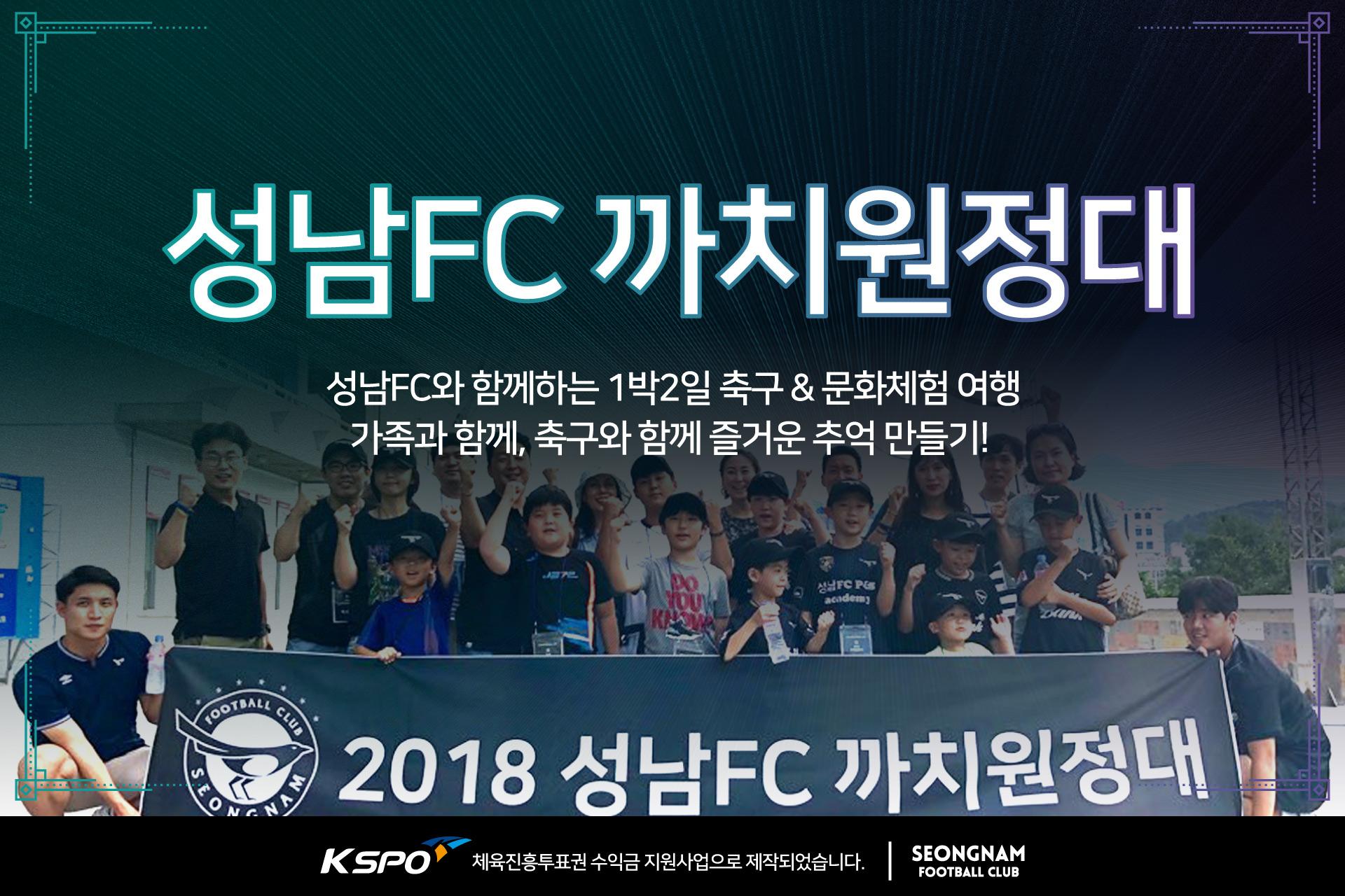 성남FC, 2018 2차 원정경기 문화체험 프로그램 '까치원정대' 모집