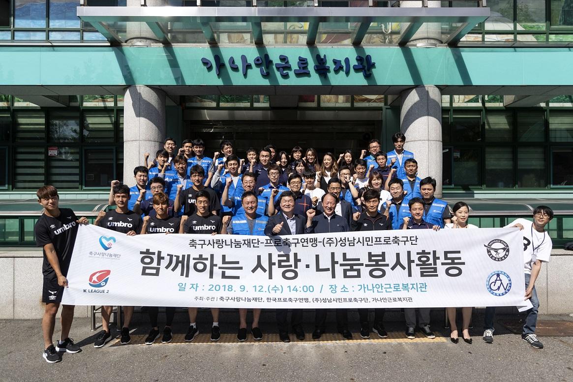 연맹-축구사랑나눔재단-성남FC가 함께하는 사랑 나눔 봉사활동 실시_이미지