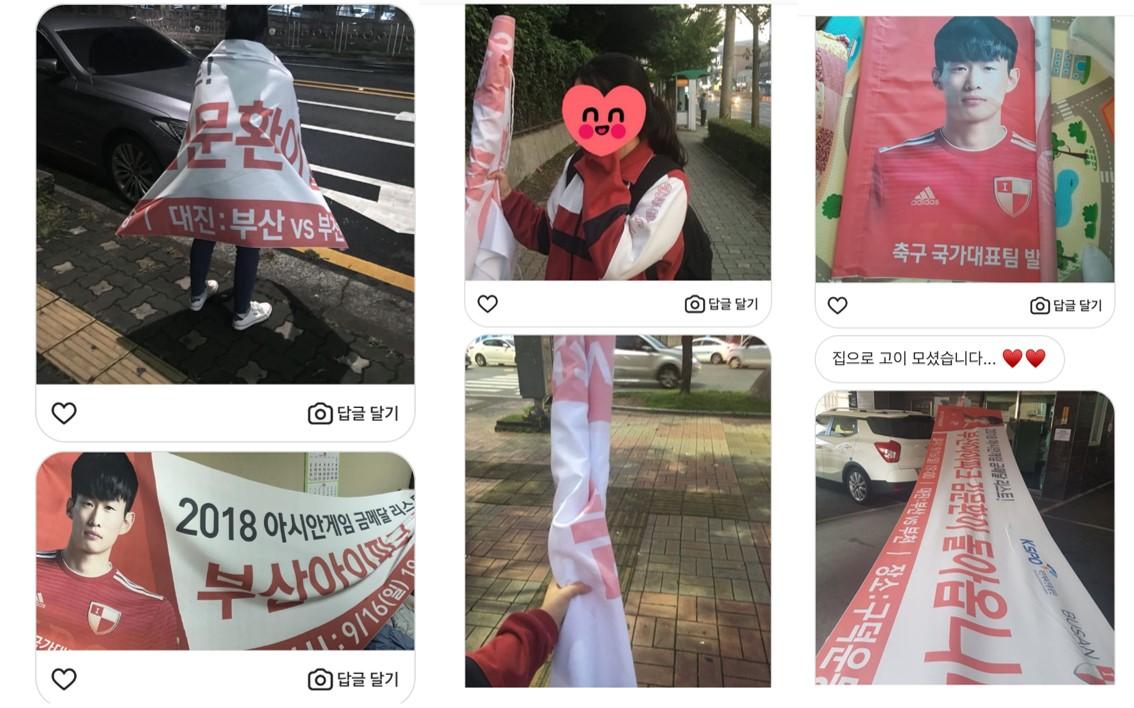 부산 김문환 얼굴 들어간 현수막, 팬들이 찾으러 다닌 사연