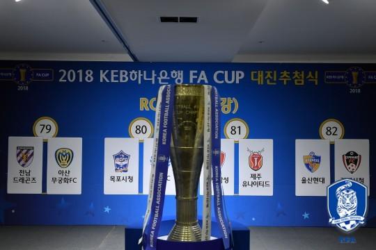 FA컵 8강 대진 확정...수원vs제주 '빅뱅'