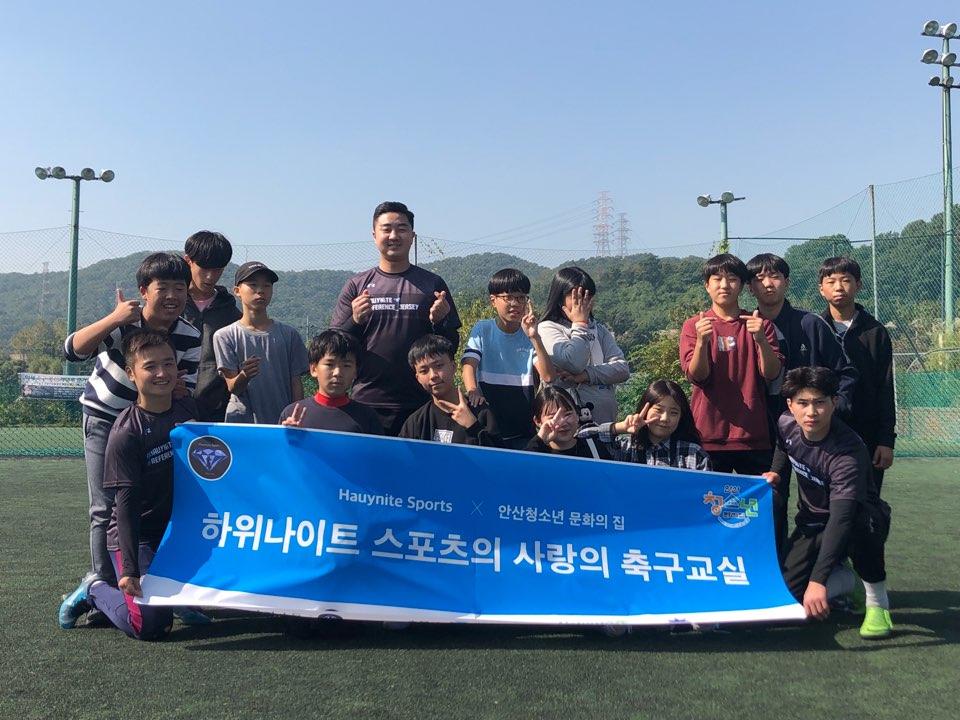 하위나이트 스포츠, 소외계층 청소년 대상으로 '사랑의 축구교실' 운영