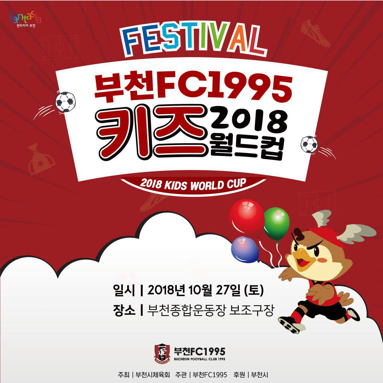 부천FC, 어린이 축구 페스티벌 '2018 키즈 월드컵' 개최