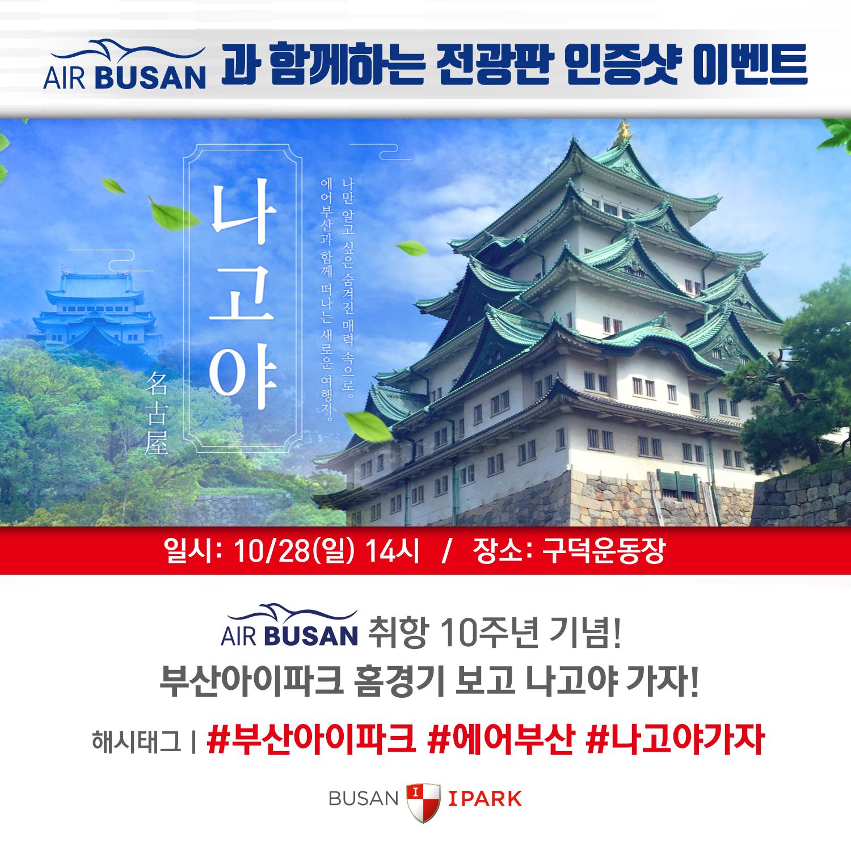 부산 아이파크, '나고야 항공권' 걸고 홈경기 이벤트 진행