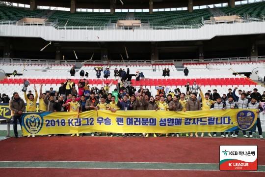 '해체 위기' 아산, 서울E에 4-0 완승...자력으로 우승 확정