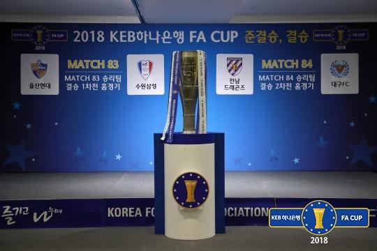 울산VS대구, FA컵 결승 일정 확정...12월 5일·8일