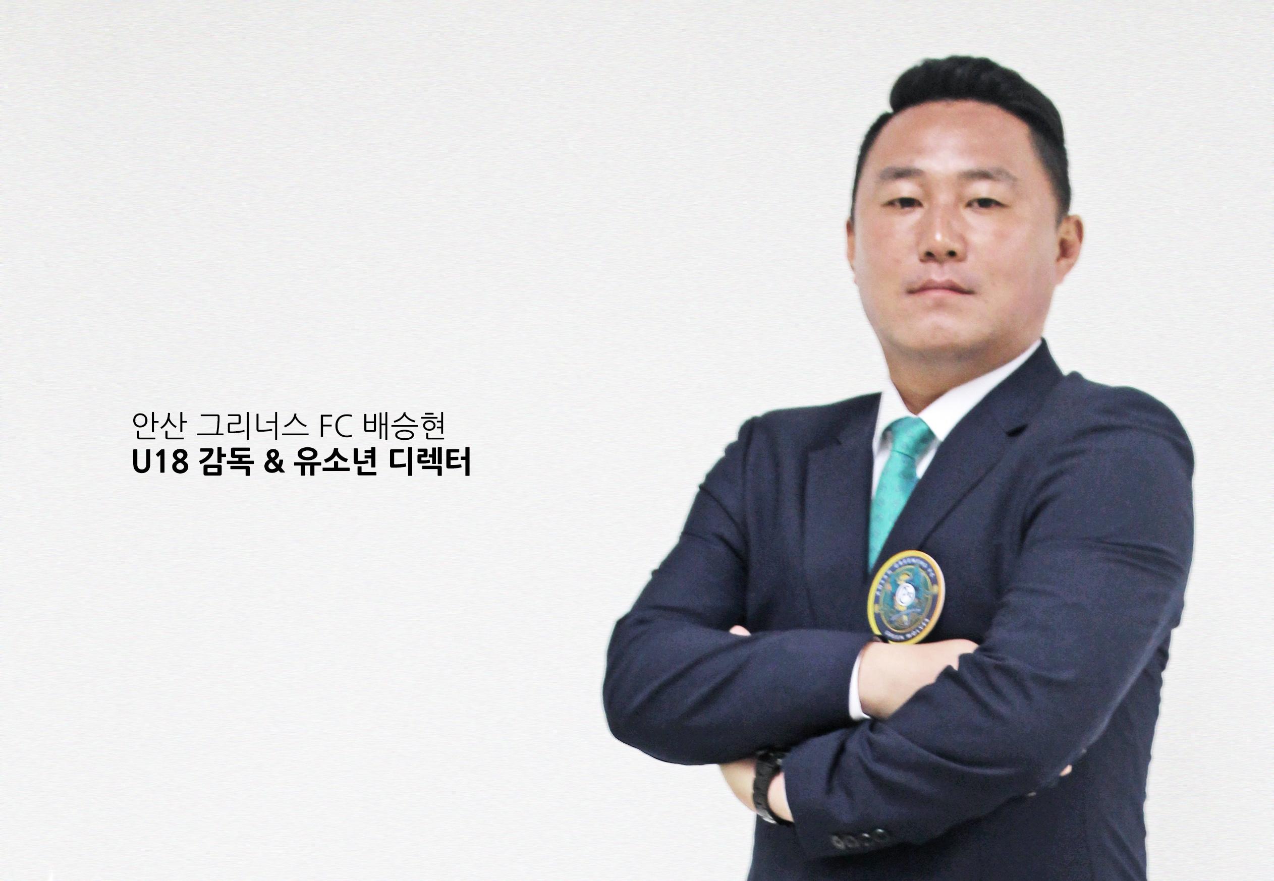 안산, 유소년 디렉터로 배승현 U-18 감독 선임
