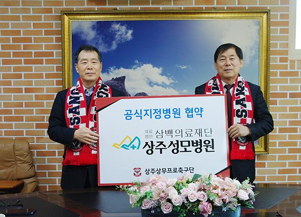 상주 상무, 9년 연속 상주성모병원과 공식 지정병원 협약