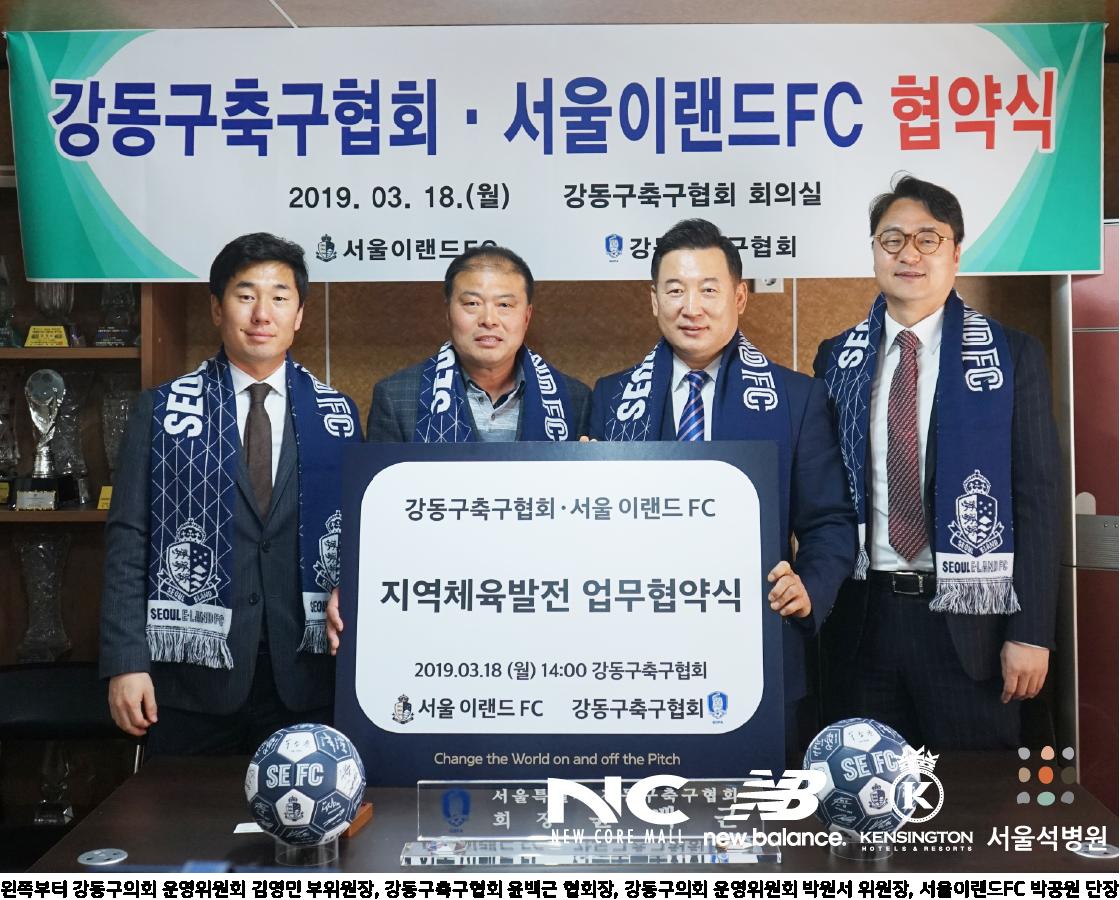 서울 이랜드, 강동구 축구협회와 업무협약 체결