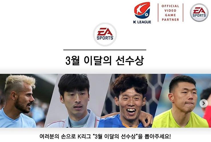 이달의 선수상 후보, 세징야-유상훈-김보경-윤보상 선정...7일 자정까지 팬투표