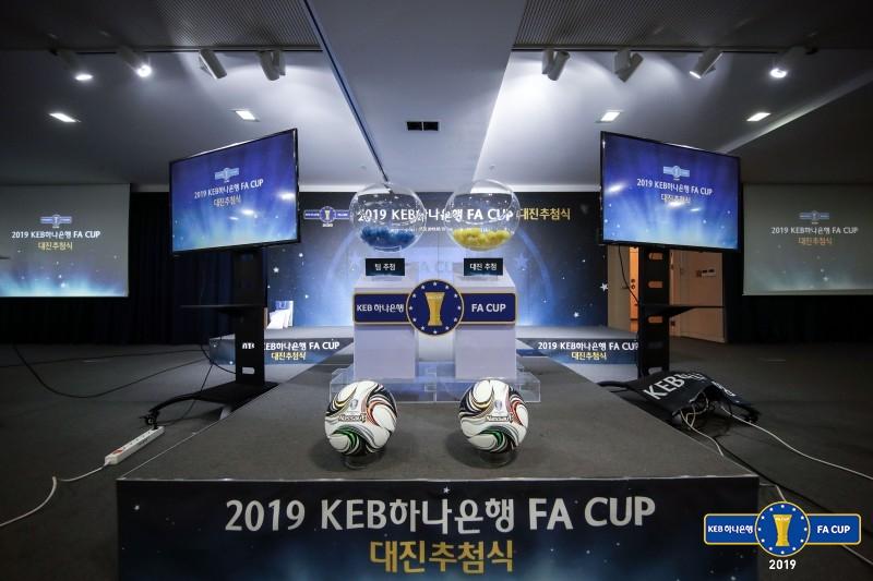 FA컵 대진 확정...수원VS포항 흥미로운 맞대결 성사