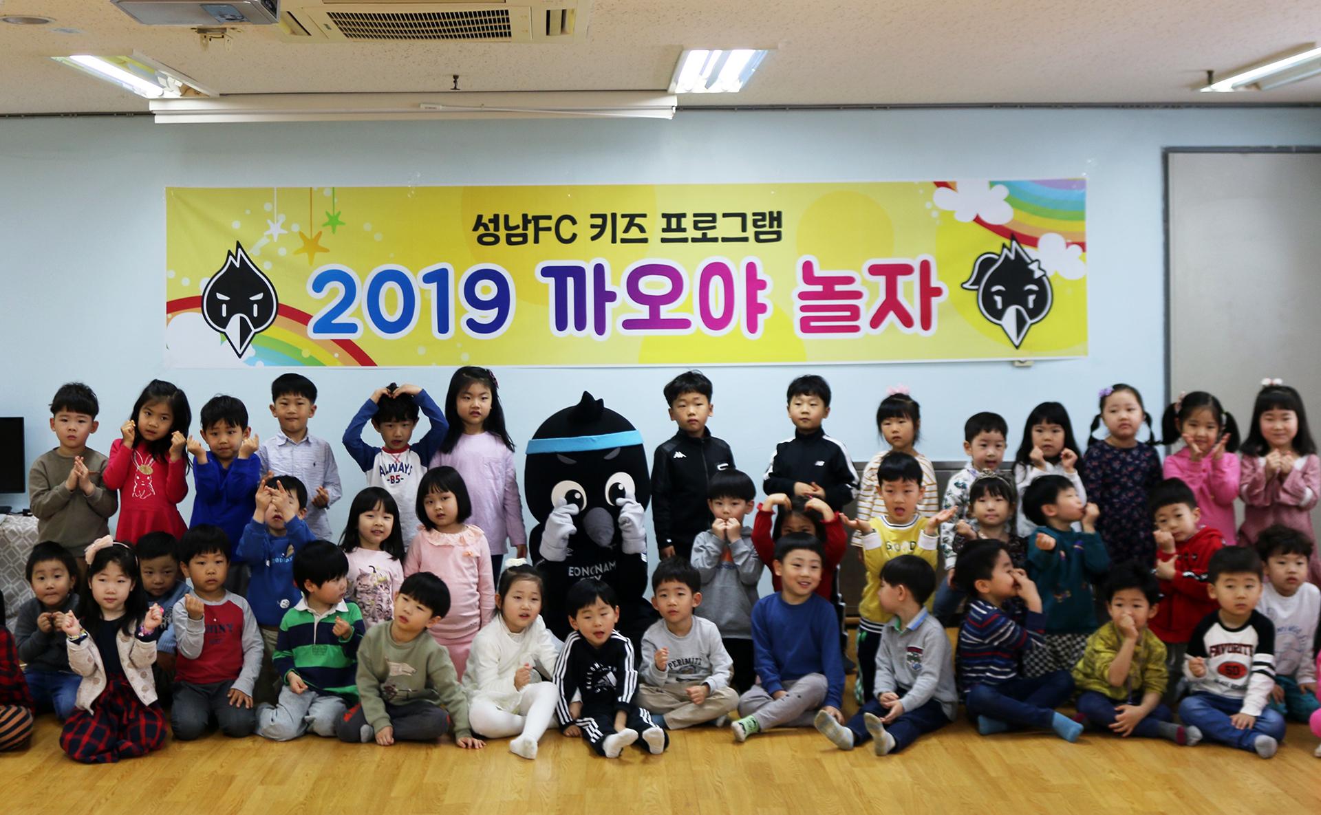 성남, 지역 어린이집 대상 '2019 1차 까오야 놀자!' 시작