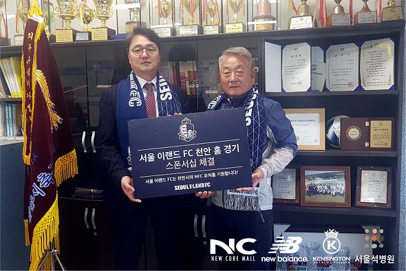 서울 이랜드 FC, 천안시 축구협회와 스폰서 업무 협약 체결!