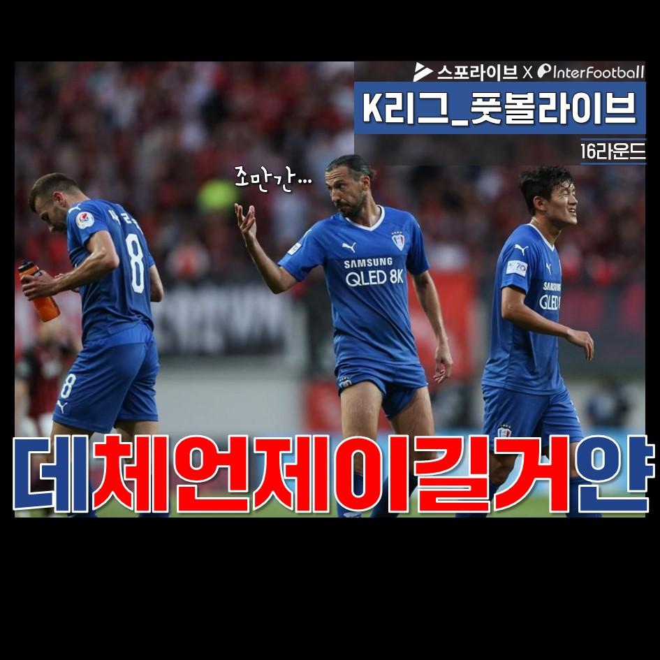 '데체언제이길거얀!' 서울, 슈퍼매치 15G 무패 질주!