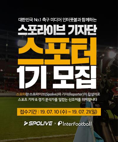 스포라이브, 인터풋볼과 함께 경기분석 기자단 '스포터' 모집...7월 21일까지 진행