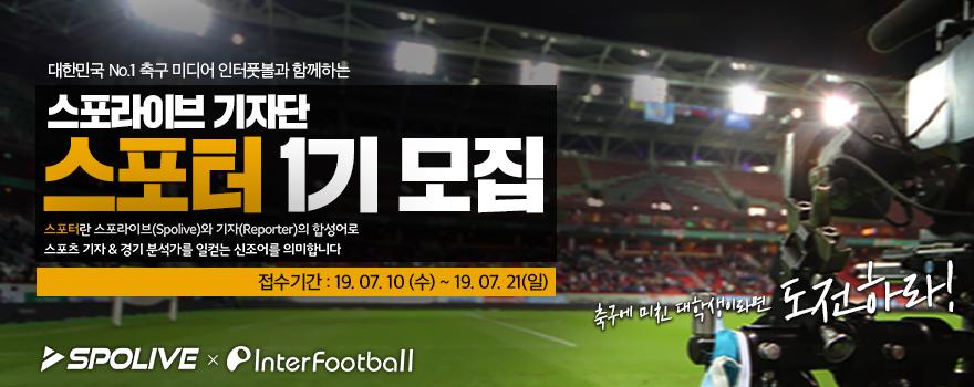 스포라이브, 인터풋볼과 함께 기자단 모집...7월 21일까지 진행