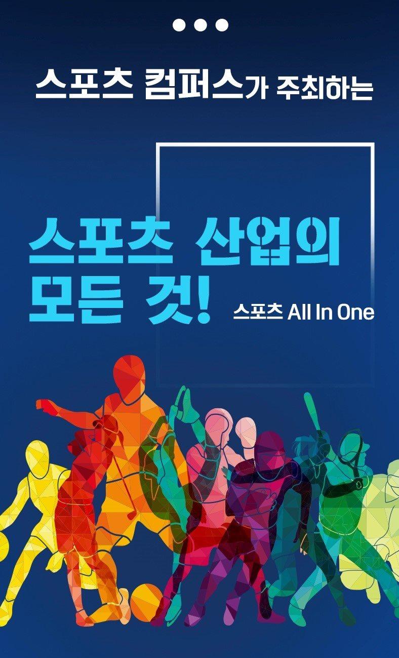 스포츠 산업의 모든 것, 스포츠 올인원 프로그램 9월부터 진행