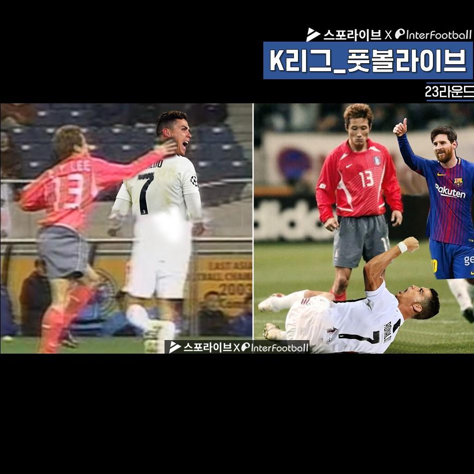 K리그 팬들 우롱한 호날두, '을용타'가 필요해!
