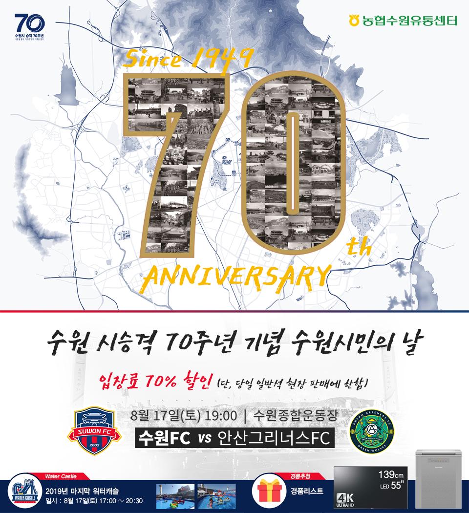 수원FC, '수원시 승격 70주년 기념' 수원 시민의 날 개최_이미지
