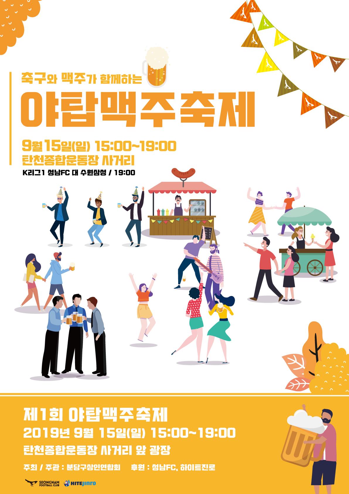 성남FC, 15일 홈경기 전 '야탑맥주축제' 통해 신규 팬 창출 나선다!_이미지
