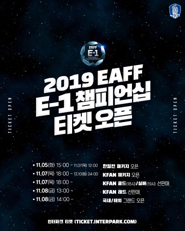 '한일전 포함' 2019 부산 동아시안컵, 5일부터 판매 개시