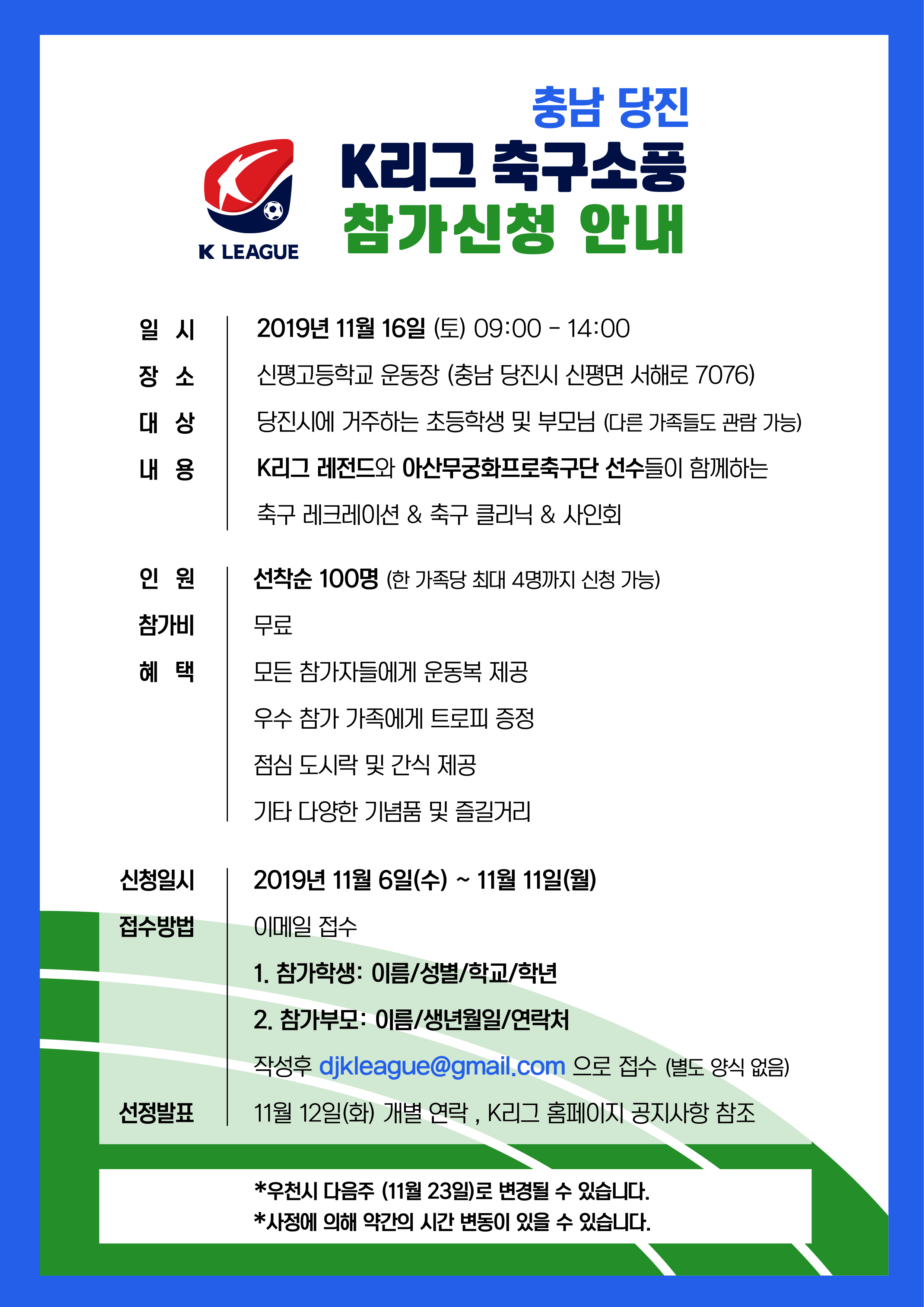K리그 전설+현역선수와 함께 'K리그 축구소풍' 떠날 참가자 모집
