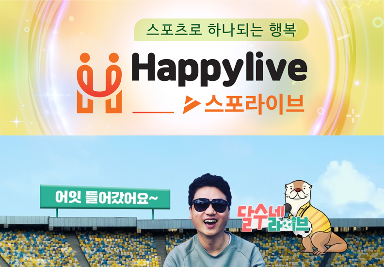 스포라이브, 박문성 '달수네라이브'와 특별한 사회공헌활동 펼친다