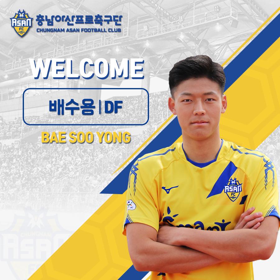충남아산, J리그 출신 중앙 수비수 배수용 영입!