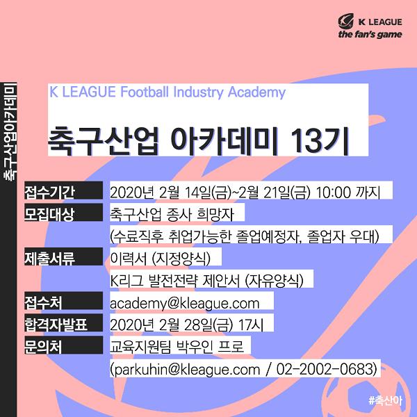 한국프로축구연맹, '축구산업 아카데미' 13기 모집 시작