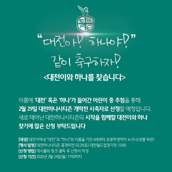 대전하나시티즌 역사적인 홈 개막전, 팬 대상 시축자 모집!