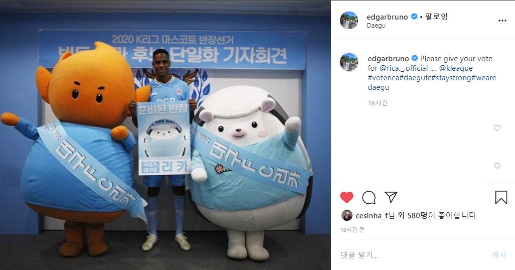 """""""준비된 반장은 우리 리카!"""" 대구FC 선수단, 리카 선거운동원 활동...SNS로 홍보 릴레이"""