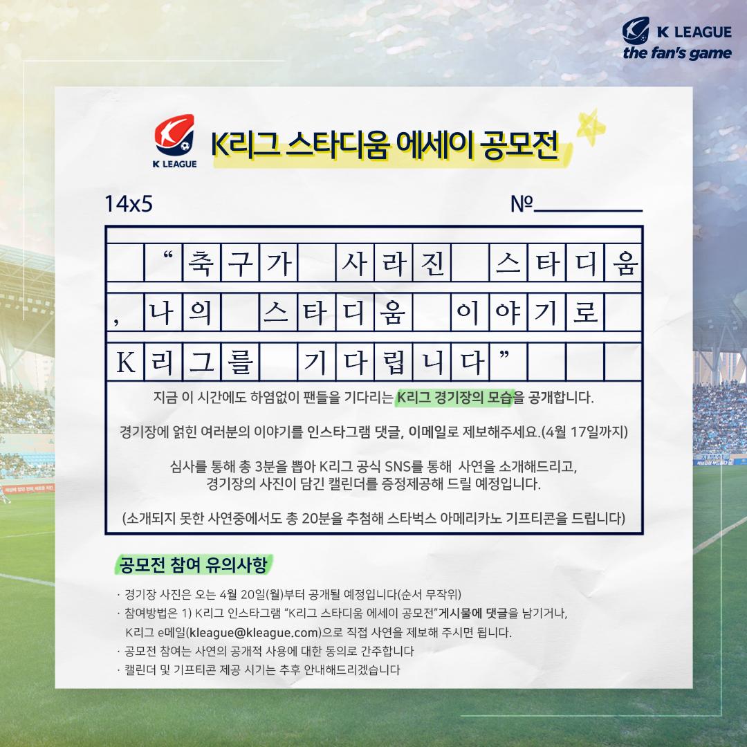 K리그 스타디움 에세이 이벤트 개최...'특별한 사연' 소개