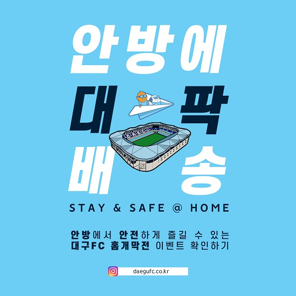 '집관 권장' 대구FC, 16일 포항전 '안방에 대팍 배송' 이벤트 실시