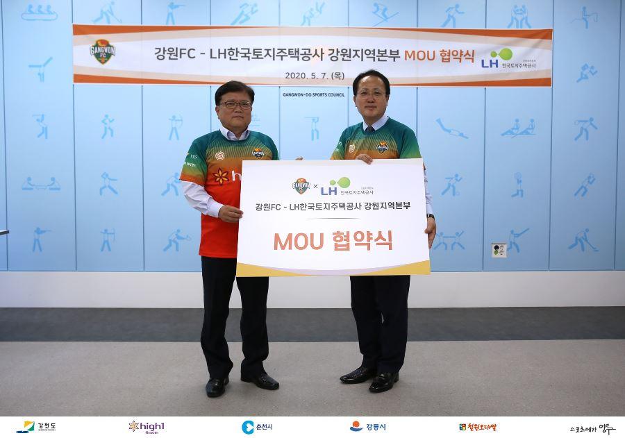 강원FC-LH지역본부 취약계층 위한 MOU 체결