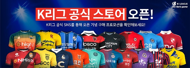 'K리그 유니폼을 한 곳에서 구매하자!'...K리그 스마트 스토어 런칭