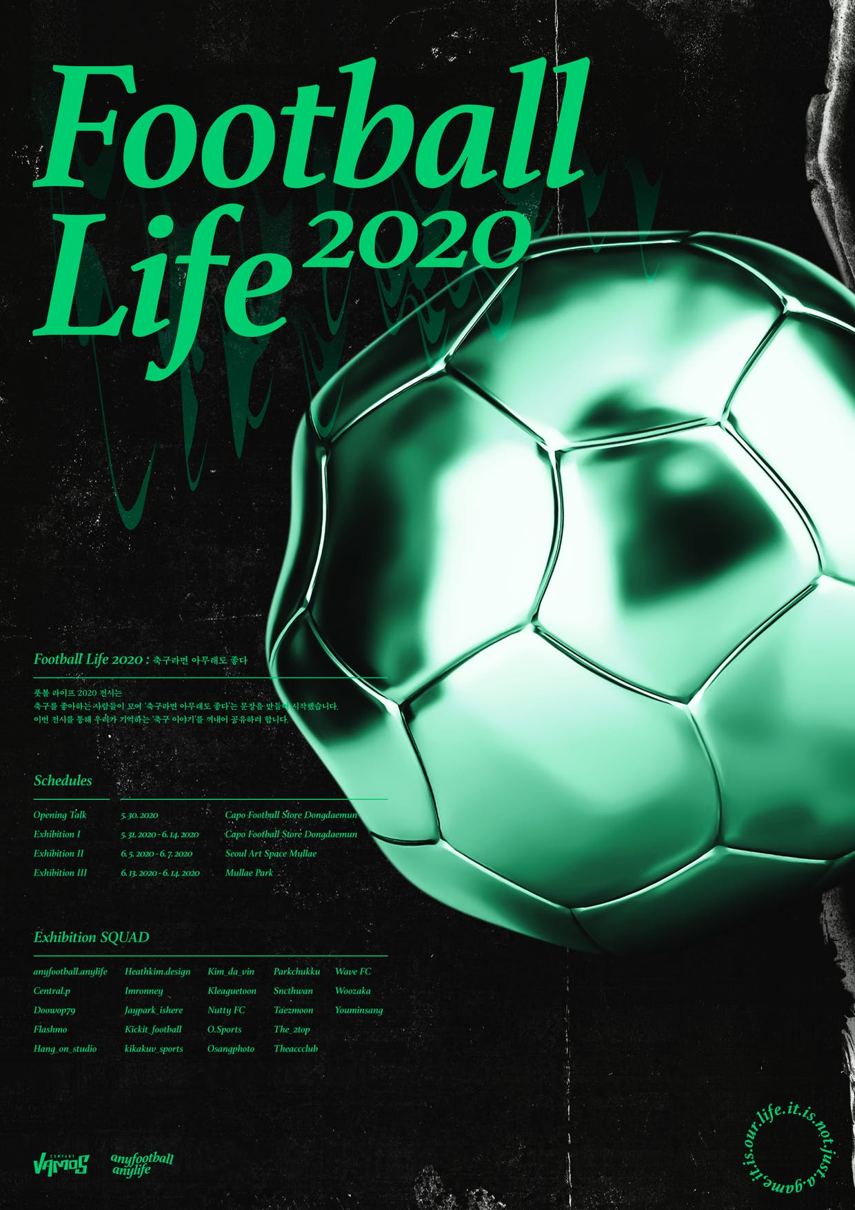 축구팬들을 위한 전시 'FOOTBALL LIFE 2020' 개최...크라우드 펀딩 진행