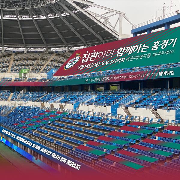 '방역+응원 메시지' 대전, 무관중 경기 대비...홈 개막전 준비 완료!
