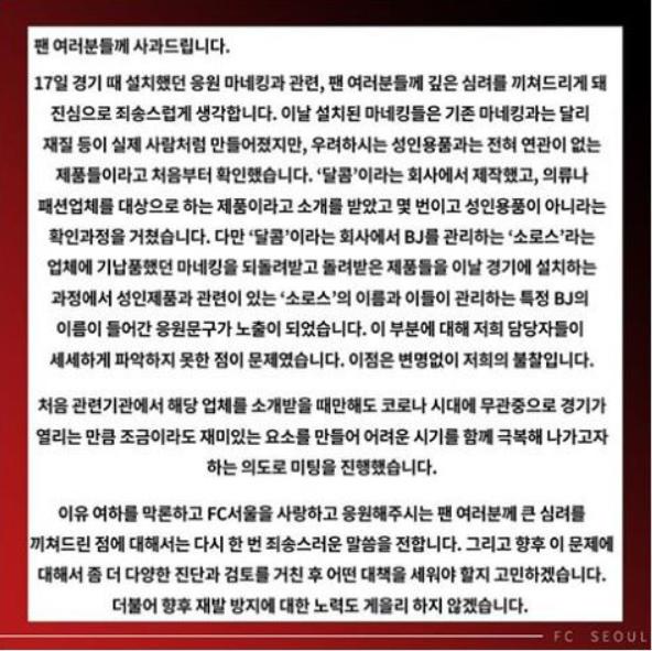 """FC서울 사과문 발표, """"진심으로 죄송하게 생각"""""""