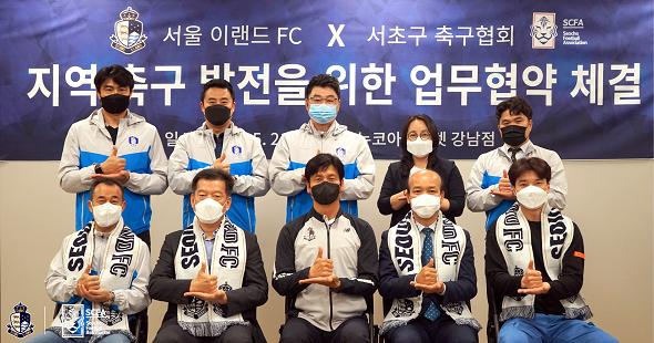 서울 이랜드, 서초구축구협회와 업무 협약 체결