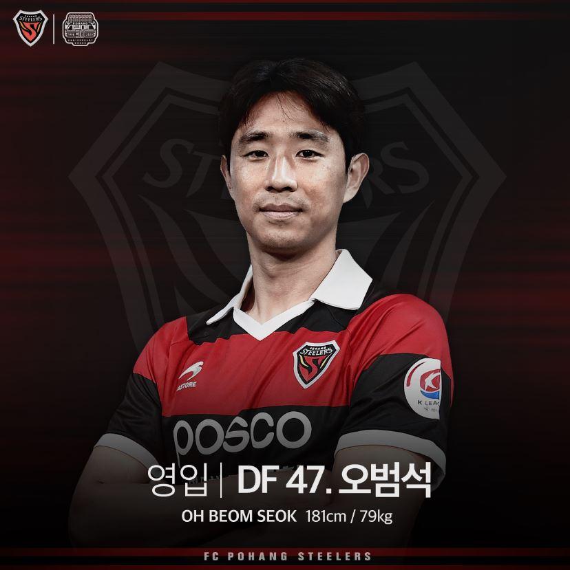 오범석, 13년 만에 친정 포항 복귀...No.47