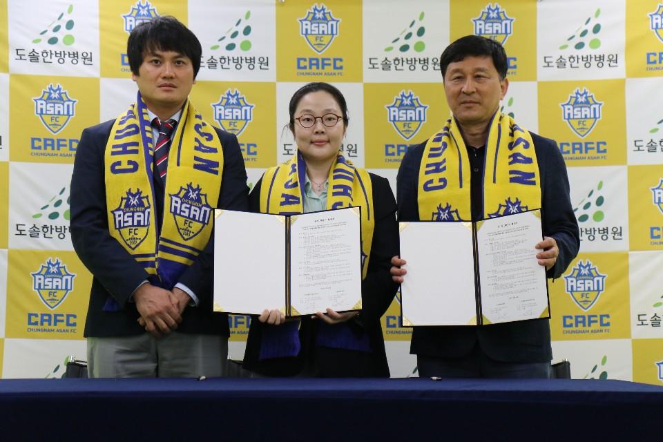 충남아산프로축구단, 도솔한방병원과 공식 지정병원 협약 체결